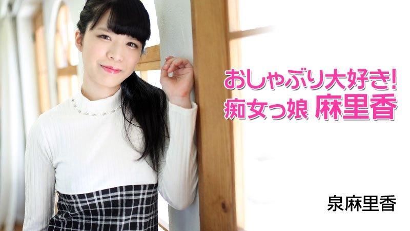 HEYZO 1977 Izumi Marika Suck Lover -Marika Is Nymphomaniac