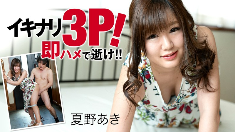 HEYZO 1990 Natsuno Aki Get 3P Party! Cum At Instant Sex!!