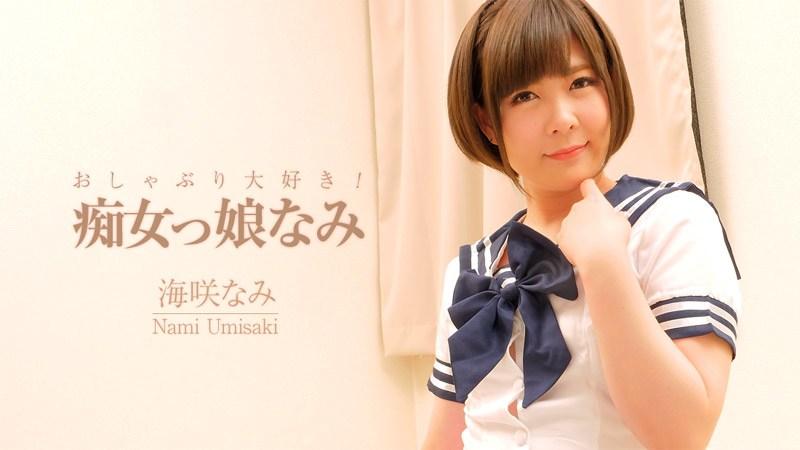 HEYZO 2006 Umisaki Nami Suck Lover -Nami Is Nymphomaniac