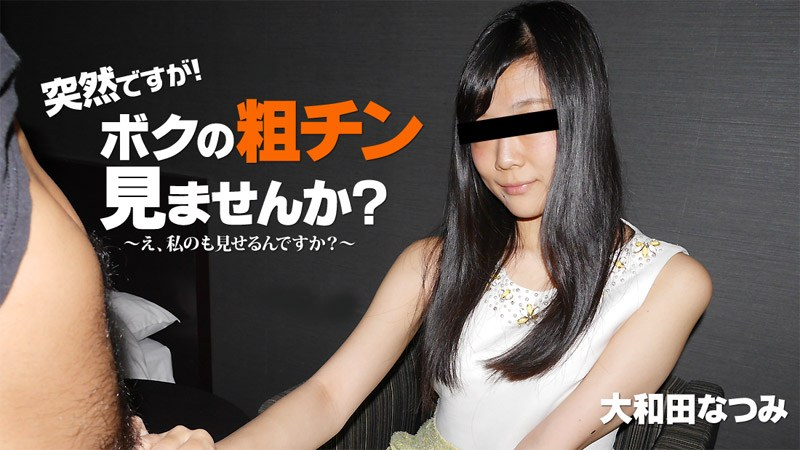 HEYZO 2010 Owada Natsumi Would You Like to See My Small Prick Let Me Get You Hard-on