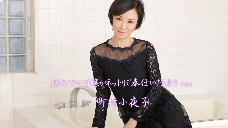 HEYZO 2012 Machimura Sayoko MILF's Sexual Service at the Soapland Vol.3