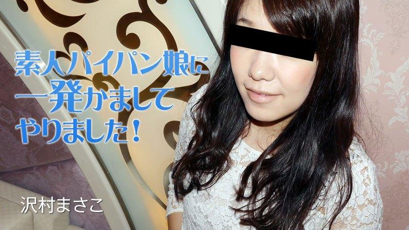 HEYZO 2035 Sawamura Masako Sex With A Shaved Amateur Girl