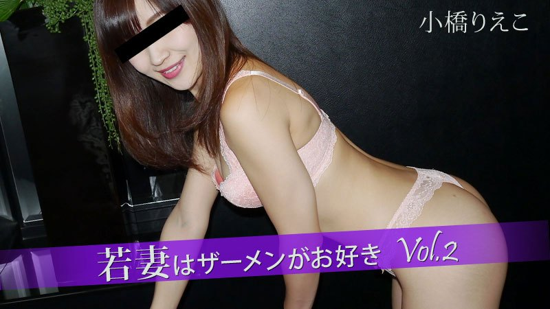 HEYZO 2062 Kohashi Rieko A Married Woman Loves To Swallow Cum Vol.2