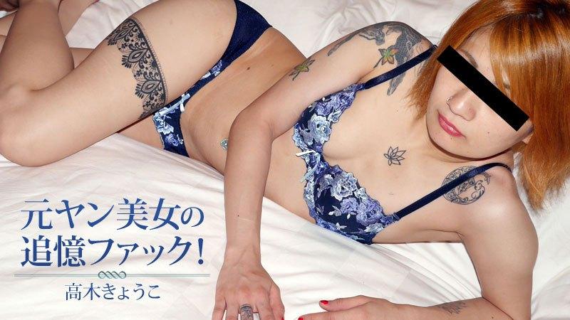 HEYZO 2065 Takagi Kyoko Ex-punk Woman's Unforgettable Sex!