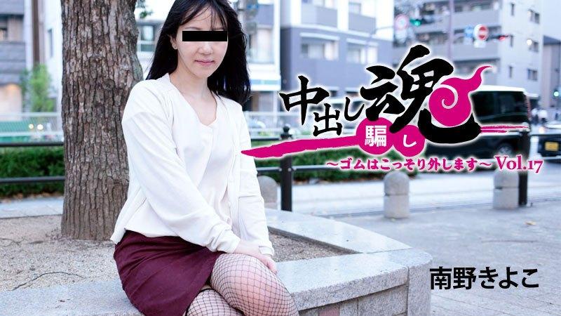 HEYZO 2086 Minamino Kiyoko Creampie Prank -Sneaky No Condom Sex- Vol.17