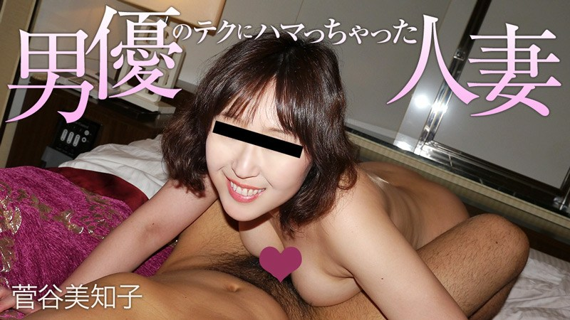 HEYZO 2090 Sugaya Michiko Married Woman Is Into Porn Actors' Skills