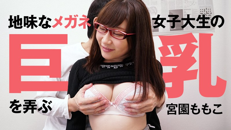 HEYZO 2093 Miyazono Momoko Toying with A Low-key, Glasses-wearing Busty Girl –