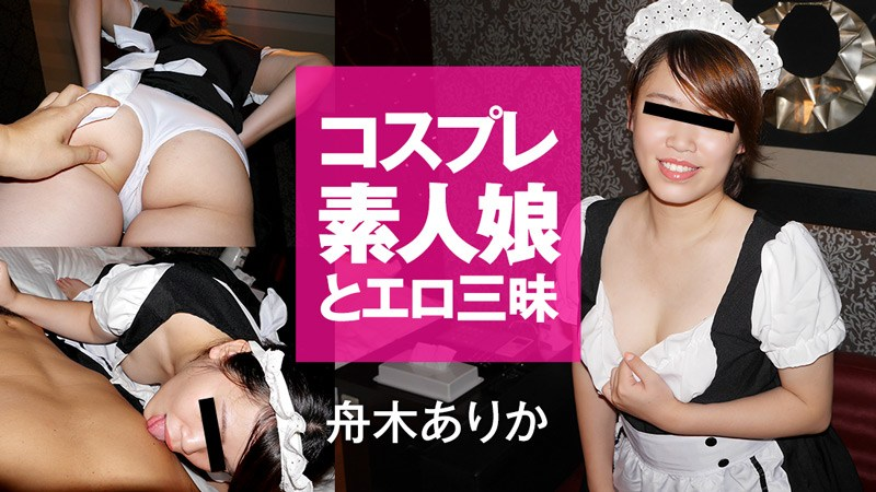 HEYZO 2109 Funaki Arika Sex With Amateur Cosplay Girl Till We Drop