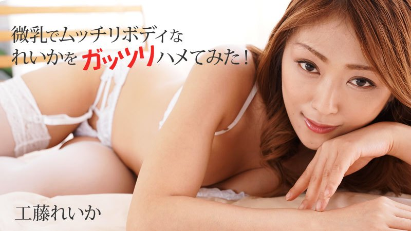 HEYZO 2113 Kudo Reika Binge-fucking With A Flat-chested Nasty Body Girl!