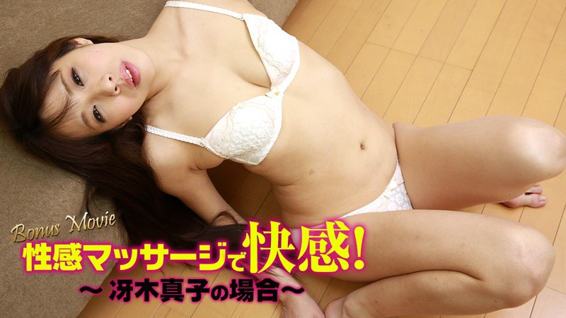 HEYZO 2116 Saeki Mako Erotic Massage for Mako –