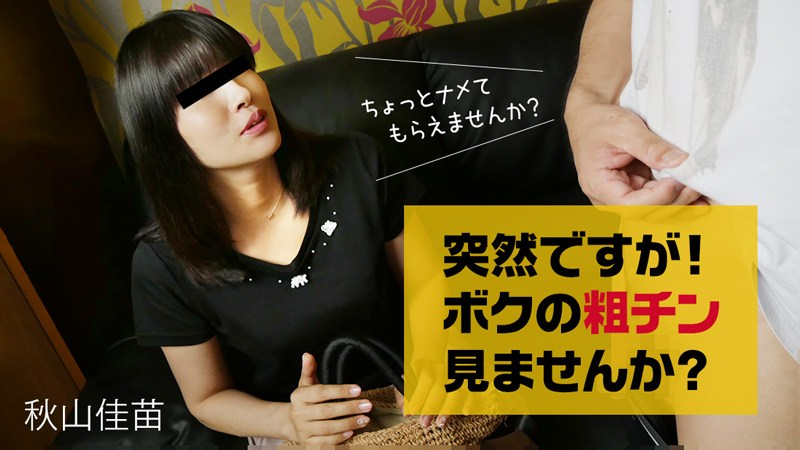 HEYZO 2132 Akiyama Kanae Would You Like to See My Small Prick? -Could You Lick It?