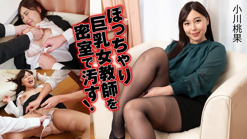 HEYZO 2135 Ogawa Momoka Insulting Plump Booty Teacher In Confined Space