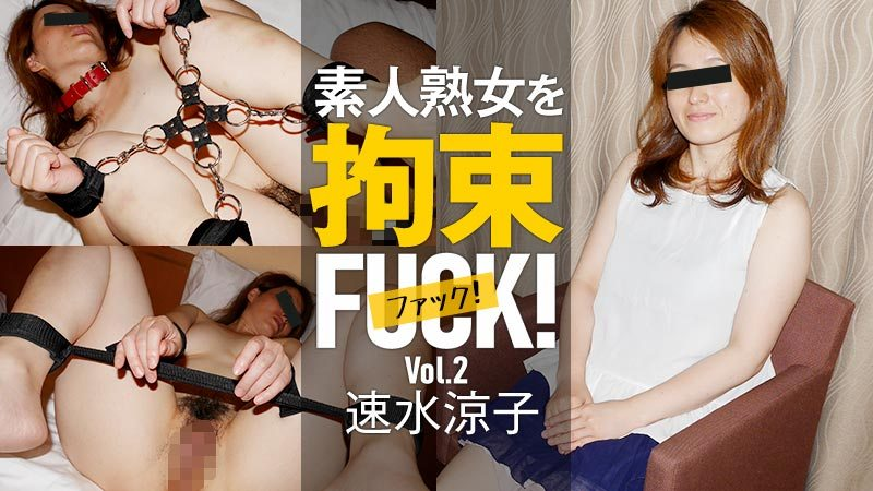HEYZO 2186 Hayami Ryoko Amateur Married MILF Got Tied Up vol.2