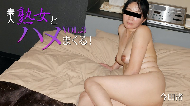 HEYZO 2213 Imada Nagisa Sex Spree With Amateur MILF Vol.3