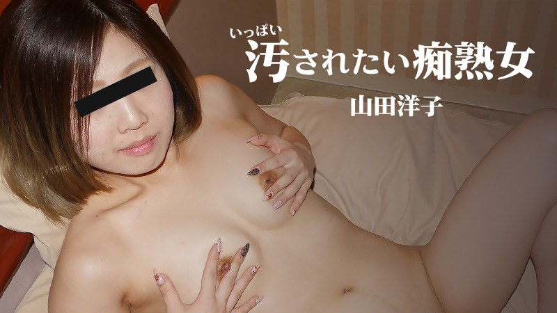 HEYZO 2221 Yamada Yoko Nympho MILF Wants To Be Harassed
