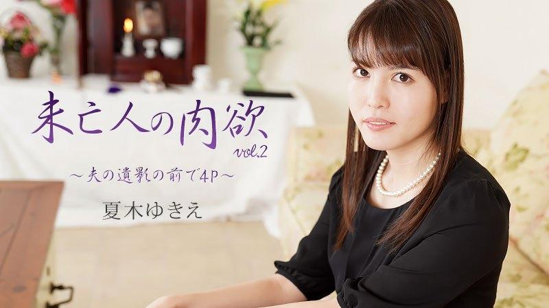 HEYZO 2232 Natsuki Yukie Widow's Sexual Desire Vol.2