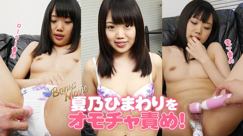 HEYZO 2235 Natsuno Himawari Himawari's Orgasms with Toys