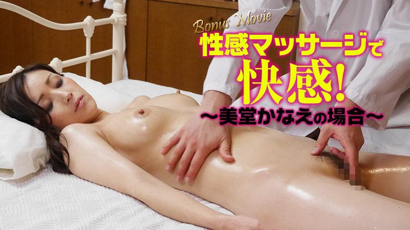 HEYZO 2239 Midou Kanae Erotic Massage for Kanae
