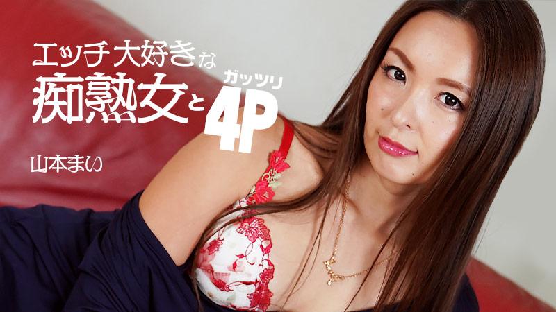 HEYZO 2259 Yamamoto Mai Foursome With Nympho MILF