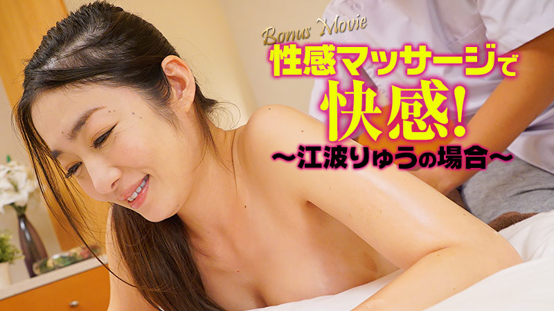 HEYZO 2264 Enami Ryuu Erotic Massage for Ryu