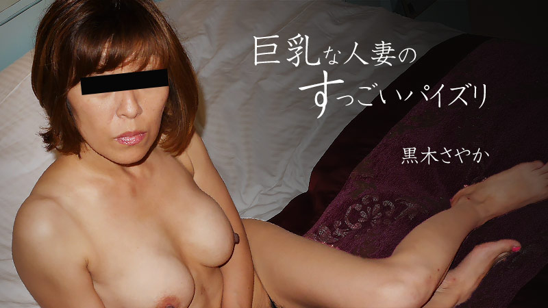 HEYZO 2266 Kuroki Sayaka Busty Married Wife's Awesome Titty Fuck