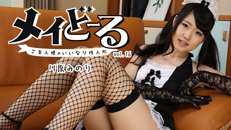 HEYZO 2275 Kawahara Minori My Real Live Maid Doll Vol.16 -Submissive Cutie All to Myself