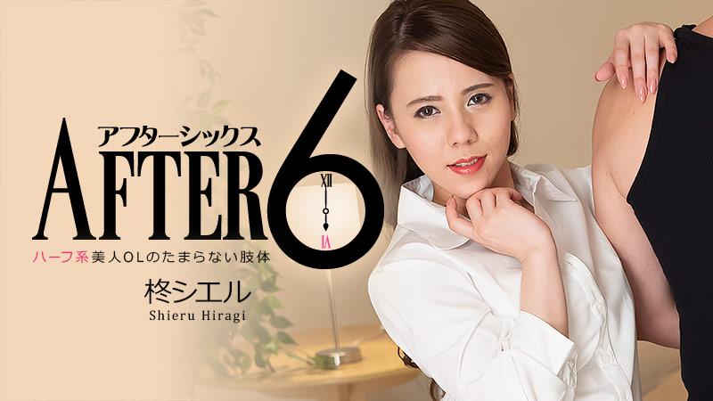 HEYZO 2277 Hiragi Shieru After 6 A Mixed Office Lady is Irresistible Body