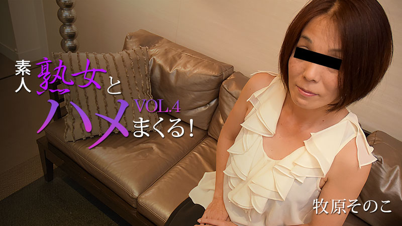 HEYZO 2286 Makihara Sonoko Sex Spree With Amateur MILF Vol.4