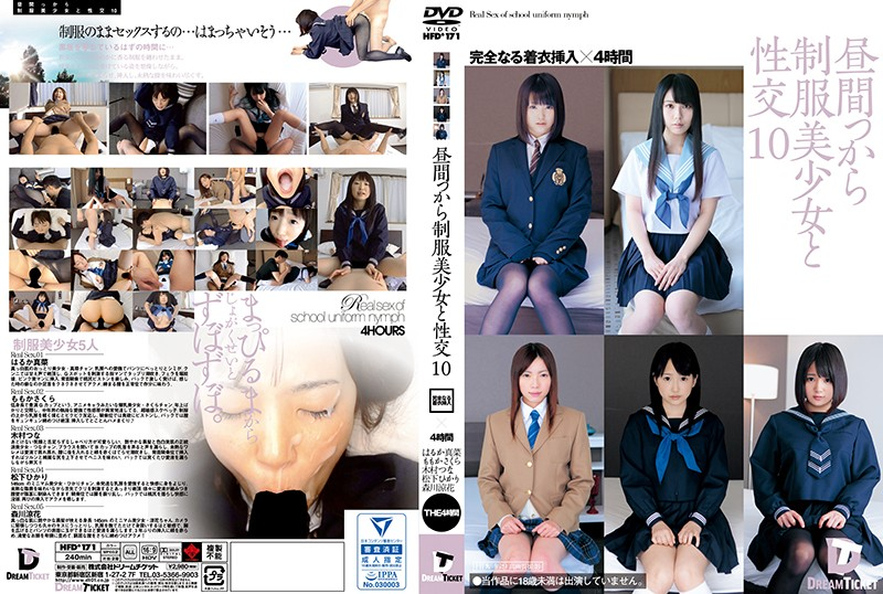 HFD-171 From The Daytime Uniform Girl And Sexual Intercourse 10 Complete Clothes Insertion 4 Hours