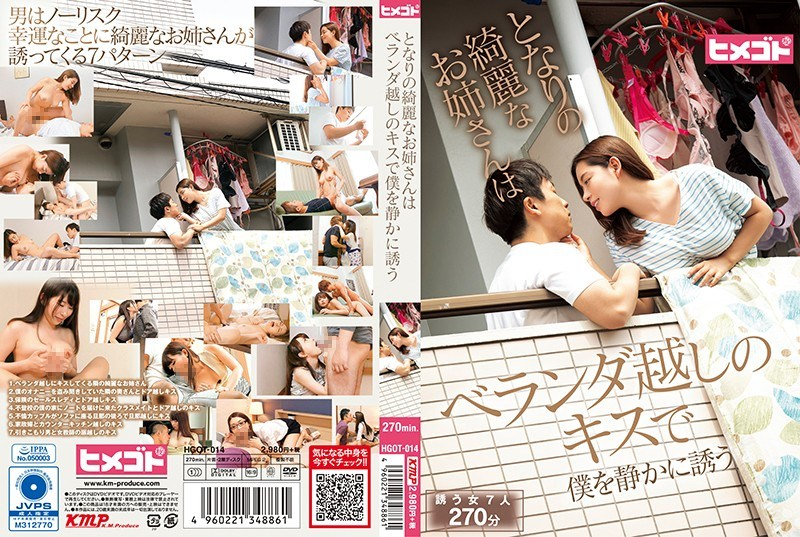 HGOT-014 My Neighbour Beautiful Sister Invites Me Quietly With A Kiss Over The Veranda