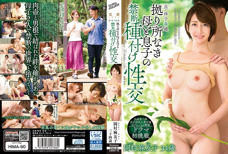HIMA-90 True Mother And Child Fucking Forbidden Seeding Sex Of Mother And Son Without Reliance Mayako Okamura