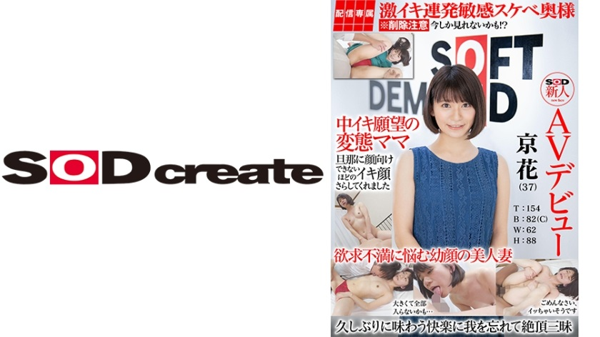 107HISN-004 (For Streaming Editions) An SOD Fresh Face Makes Her Adult Video Debut Kyoka (37 Years Old) Height: 154cm Bust: 82cm (C) W: 62cm 88
