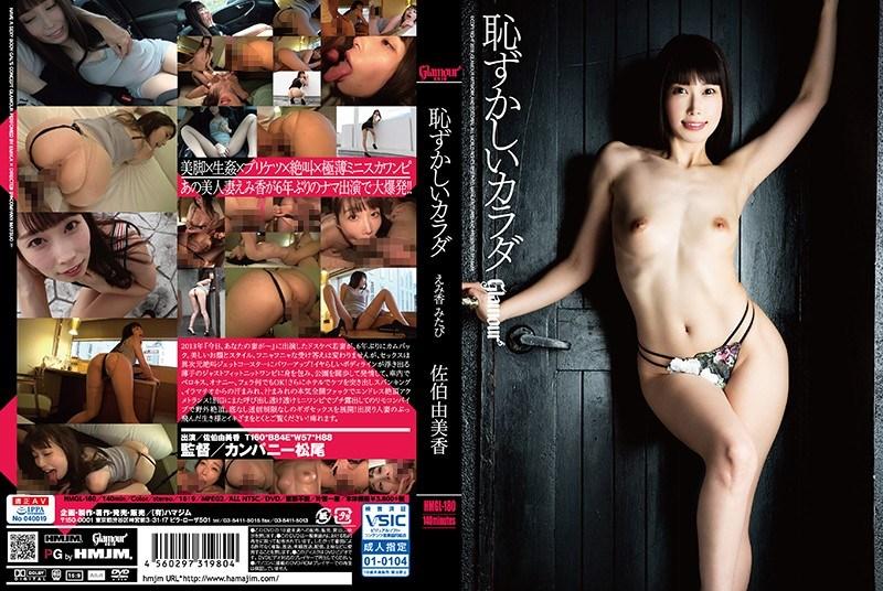 HMGL-180 Embarrassed Body Emika Mitsumi Saeki Yumika