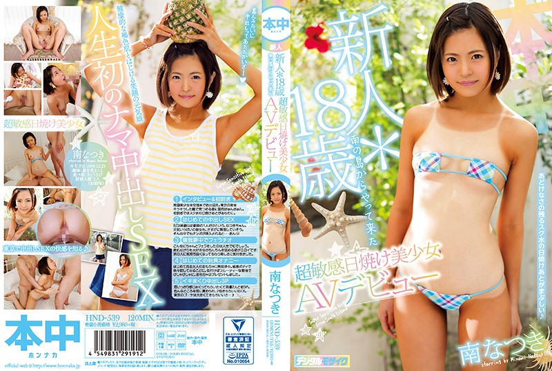 HND-539 Newcomer * 18 Years Old Ultra Sensitive Sunburning Beautiful Girl From The South Of The Island AV Debuts Minami Natsuki