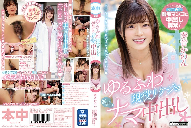 HND-694 Yurufuwa Active Duty Rikejo For The First Time Raw Raw Kanon Kano