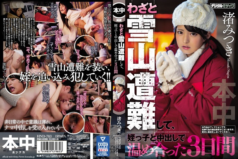 HND-783 3 Days Warming Up With A Niece And A Creampie On Purpose On A Snowy Mountain Disaster Mitsuki Nagisa