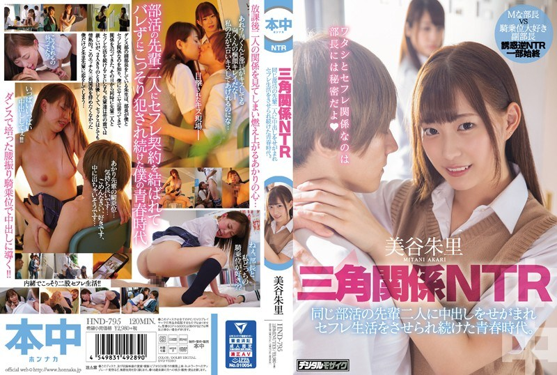 HND-795 Triangle Relation NTR Youth Era Where Two Seniors Of The Same Club Activity Were Forced To Vaginal Cum Shot And Continued To Live Saffle Life. Shuri Miya