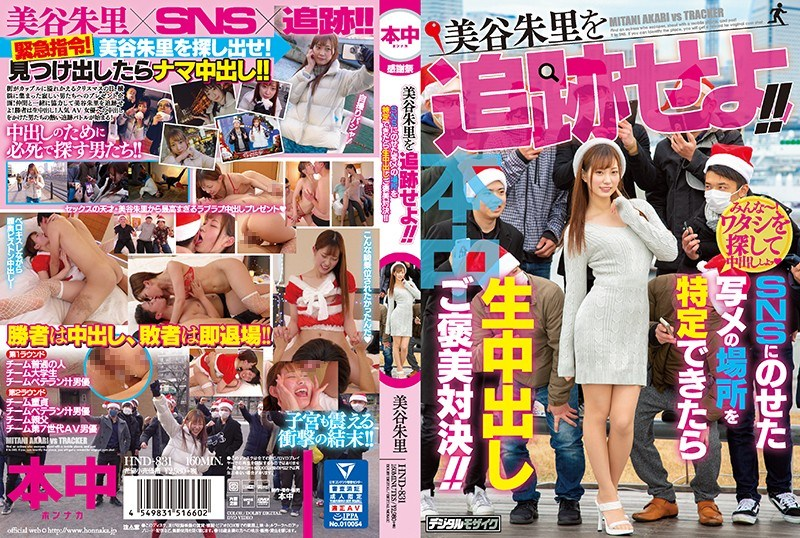 HND-831 Follow Miya Shuri! ! If You Can Identify The location Of The Photo On SNS, Vaginal Cum Shot Reward! !