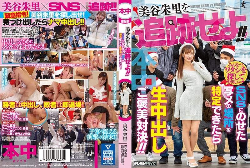 HND-831 Follow Miya Shuri! ! If You Can Identify The Location Of The Photo On SNS, Vaginal Cum Shot Reward! !