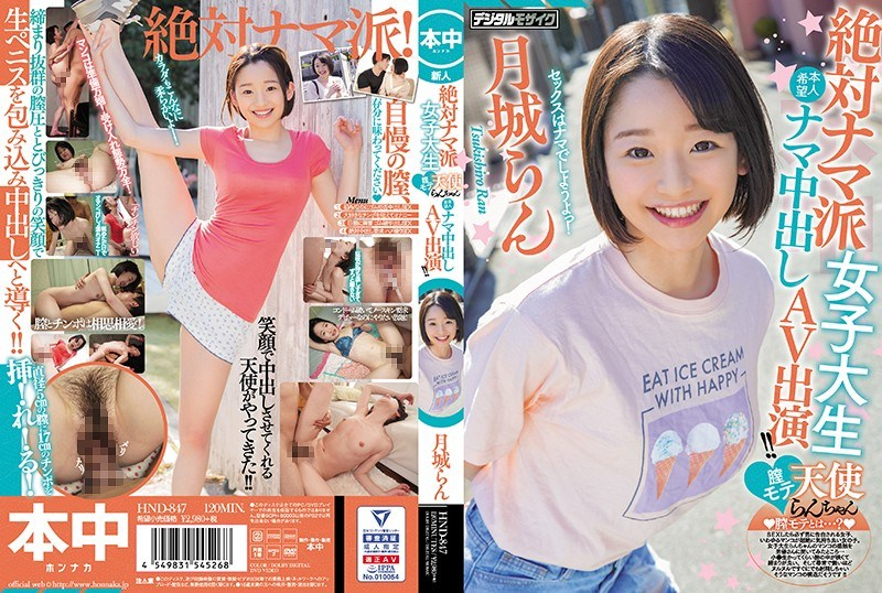 HND-847 Absolutely Raw Female College Student Vagina Mote Angel Ran-chan Appears As She Cums! ! Ran Tsukishiro