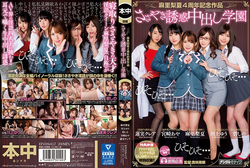 HNDS-057 Mari Maria's 4th Anniversary Work Whispering Temptation Cum Inside School