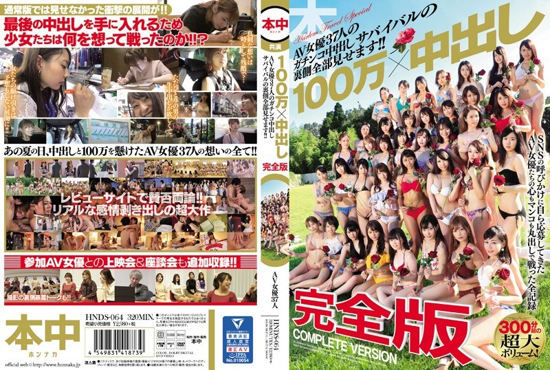 HNDS-064 1 Million X Creampie Full Version Shows The Whole Reverse Side Of 37 Survival Creampies Of 37 Actresses! !