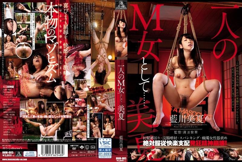 HNM-005 As A Single M Woman ... Midsummer Aikawa Misaki