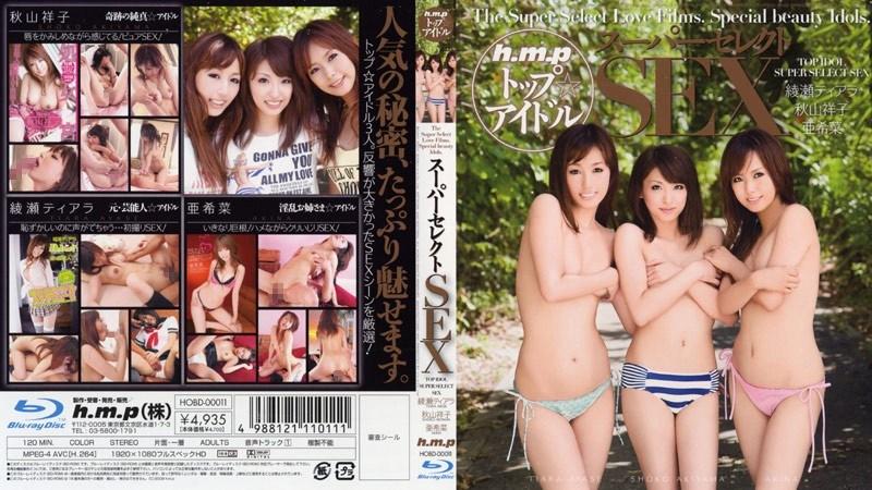 HOBD-00011 Hmp Idol Top ☆ Super Select SEX Vol.2