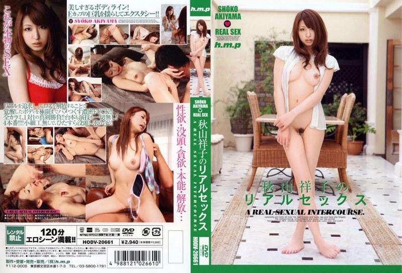 HODV-20661 Real Sex Of Sachiko Akiyama
