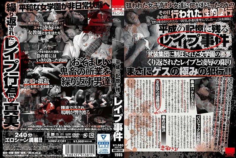 HODV-21381 The Rape Case Which Remains In The Memory Of Heisei