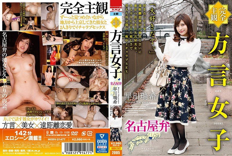 HODV-21477 [Full POV] A Girl With A Dialect: Mizuki Hayakawa From Nagoya
