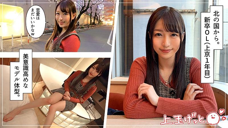 hoi-108 Tsukino-san