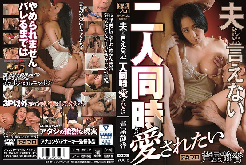 HOKS-017 Shizuka Ashiya Who Wants To Be Loved At The Same Time For Two Who Can Not Tell Her Husband