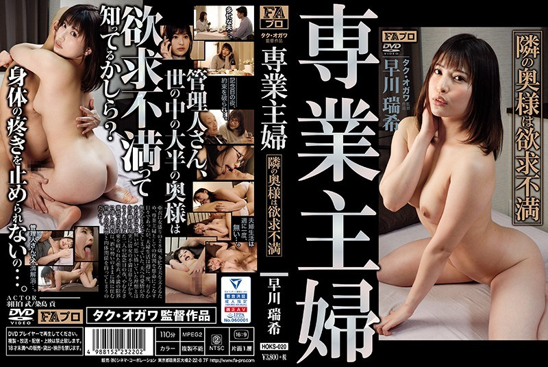 HOKS-020 Wife Next To Housewife Is Frustrated Mizuki Hayakawa